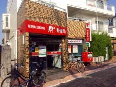 目黒南三郵便局