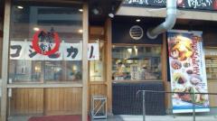 まいどおおきに食堂宝塚食堂