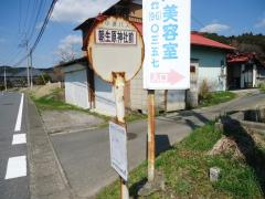 「朝生原神社前」バス停留所
