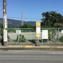 「六反地」バス停留所