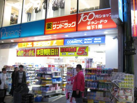 サンドラッグ川崎銀柳街店(川崎...
