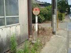「豊成」バス停留所
