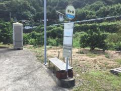 「俵ケ浦」バス停留所