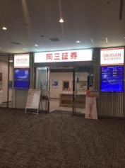 岡三証券株式会社 大宮支店