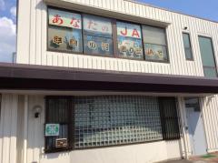 JA南彩太田支店
