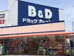 B&Dドラッグストア平針店