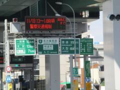 明道町出入口(IC)