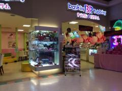 31アイスクリームイオンジェームス山店