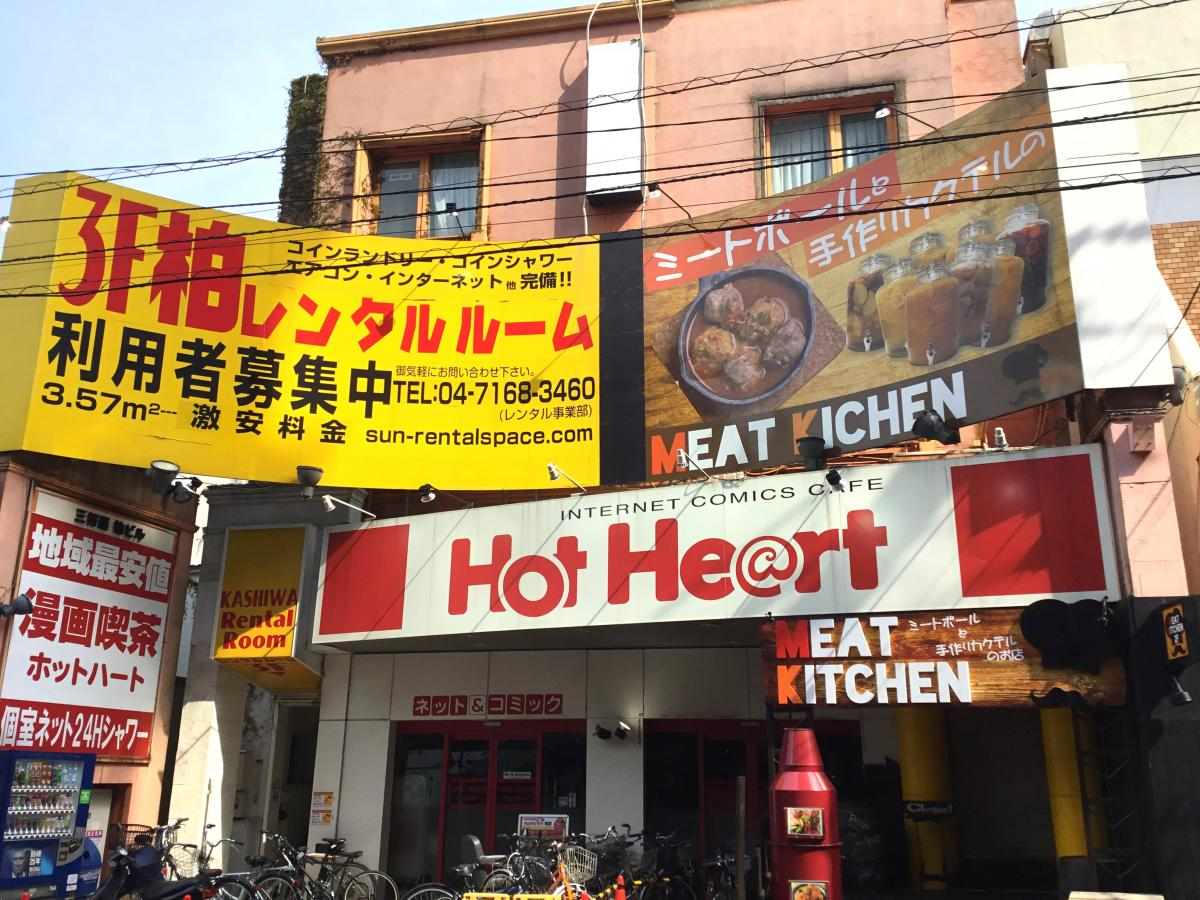 HotHeart柏店_施設外観