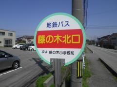 「藤の木北口」バス停留所