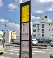 「三橋二丁目」バス停留所