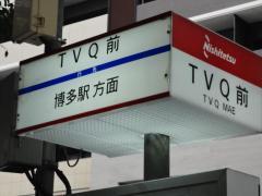 「TVQ前」バス停留所