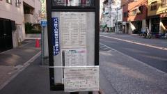 「千駄木三丁目」バス停留所
