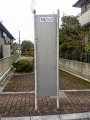 「来福台入口」バス停留所