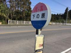 「下の原(宮崎市)」バス停留所