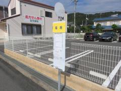 「福居」バス停留所