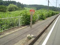 「下豊成」バス停留所