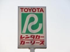 トヨタレンタリース山形北山形駅前店