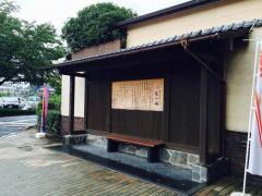 野天風呂蔵の湯東松山店
