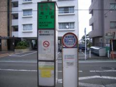 「向山二丁目」バス停留所