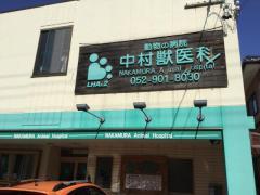 動物の病院中村獣医科