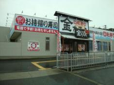 金太郎洲本店