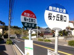 「桜ケ丘東口」バス停留所