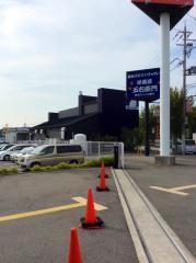 洋麺屋五右衛門 神戸大久保店