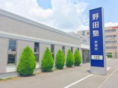 野田塾安城校