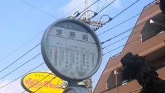 「茨原前」バス停留所