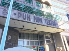 プーク人形劇場