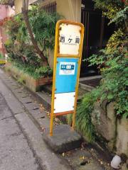 「西ケ洞」バス停留所
