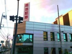 岡地証券株式会社 西尾支店