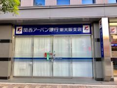 関西みらい銀行新大阪支店_施設外観
