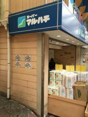 スーパーマルハチ水道筋店_施設外観