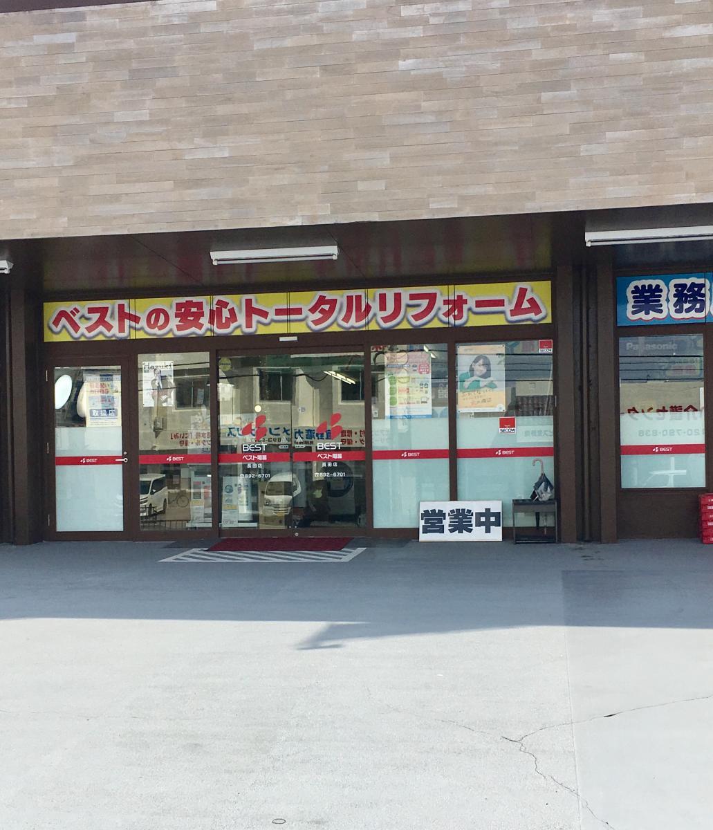ベスト電器 長田店_施設外観
