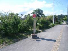 「大竹南」バス停留所