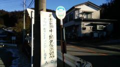 「長井」バス停留所