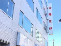 太陽生命保険株式会社 清水支社