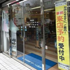 近畿日本ツーリスト東北 仙台営業所