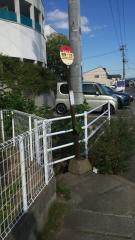 「横塚一丁目」バス停留所