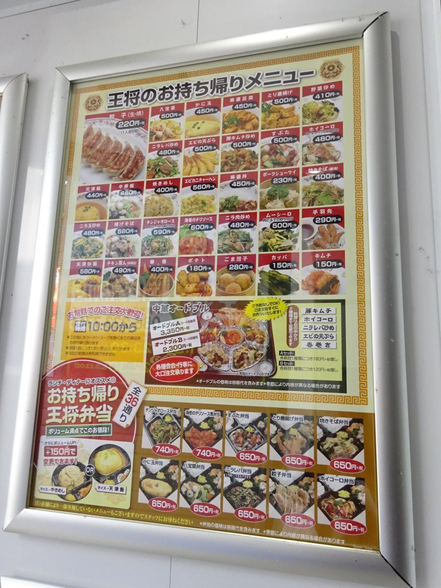 クックドア】餃子の王将 岡山駅前店(岡山県)