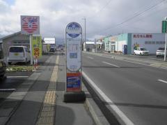 「木工団地入口」バス停留所