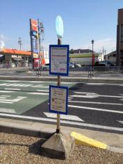 「川原町」バス停留所