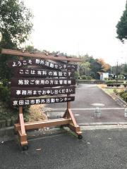 京田辺市野外活動センター_施設外観