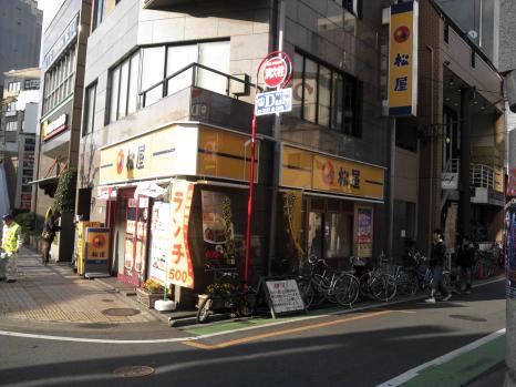 松屋 志木東口店