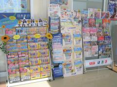 日本旅行 函館支店
