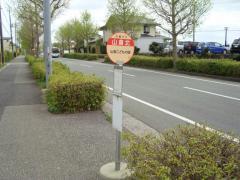 「山倉北」バス停留所