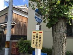 「広畑小学校」バス停留所