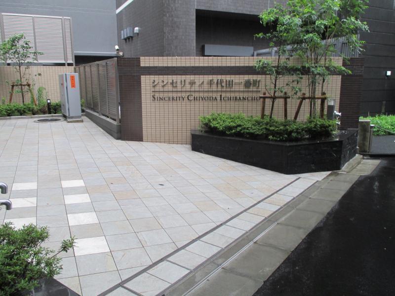 シンセリティ千代田一番町